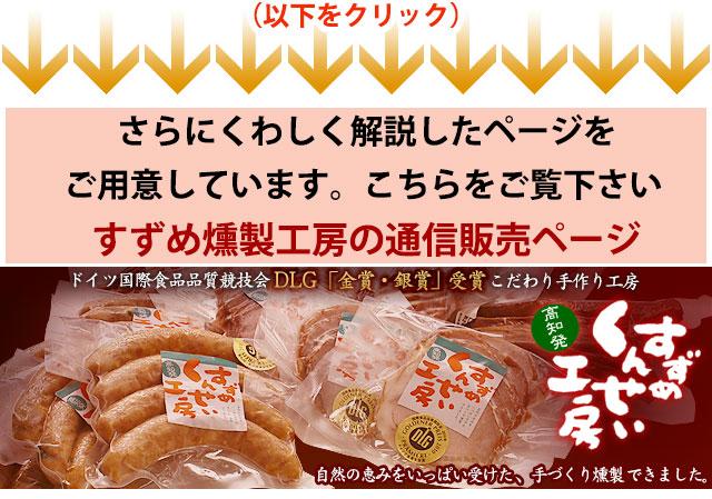 高知県産 豚100%の無添加 ソーセージ・ハム・すずめ燻製工房・特選ギフト