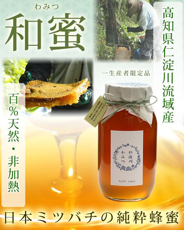 和蜜(わみつ)- 日本ミツバチの蜂蜜(はちみつ)
