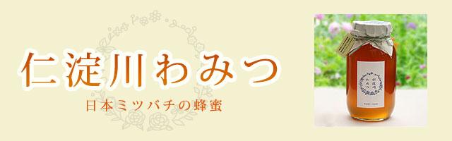 仁淀川わみつ(和蜜)・日本ミツバチの蜂蜜(はちみつ)