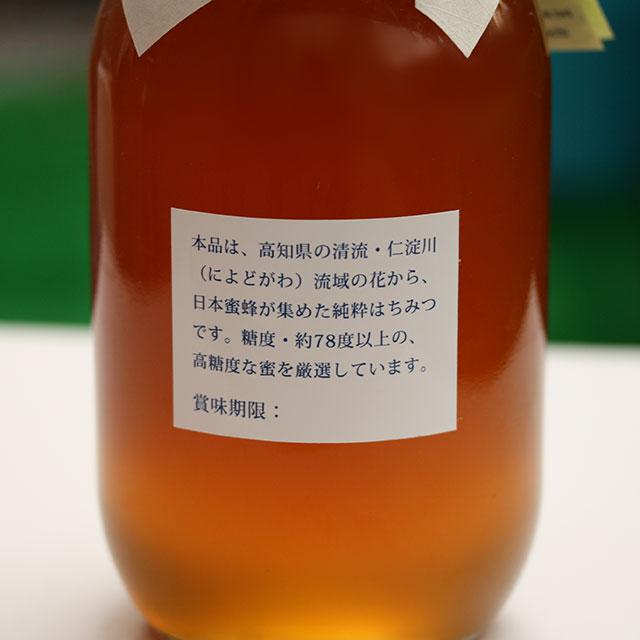 仁淀川わみつ(和蜜)・瓶の裏面