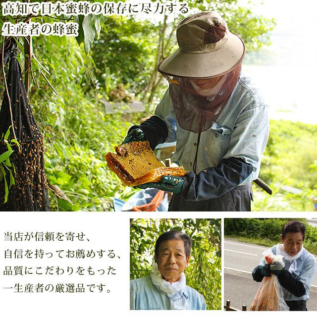 ニホンミツバチの巣箱から、ハチミツを採取。一生産者に限定して仕入れ、販売する高糖度な蜂蜜です