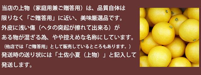 上物(家庭用兼ご贈答用)の解説