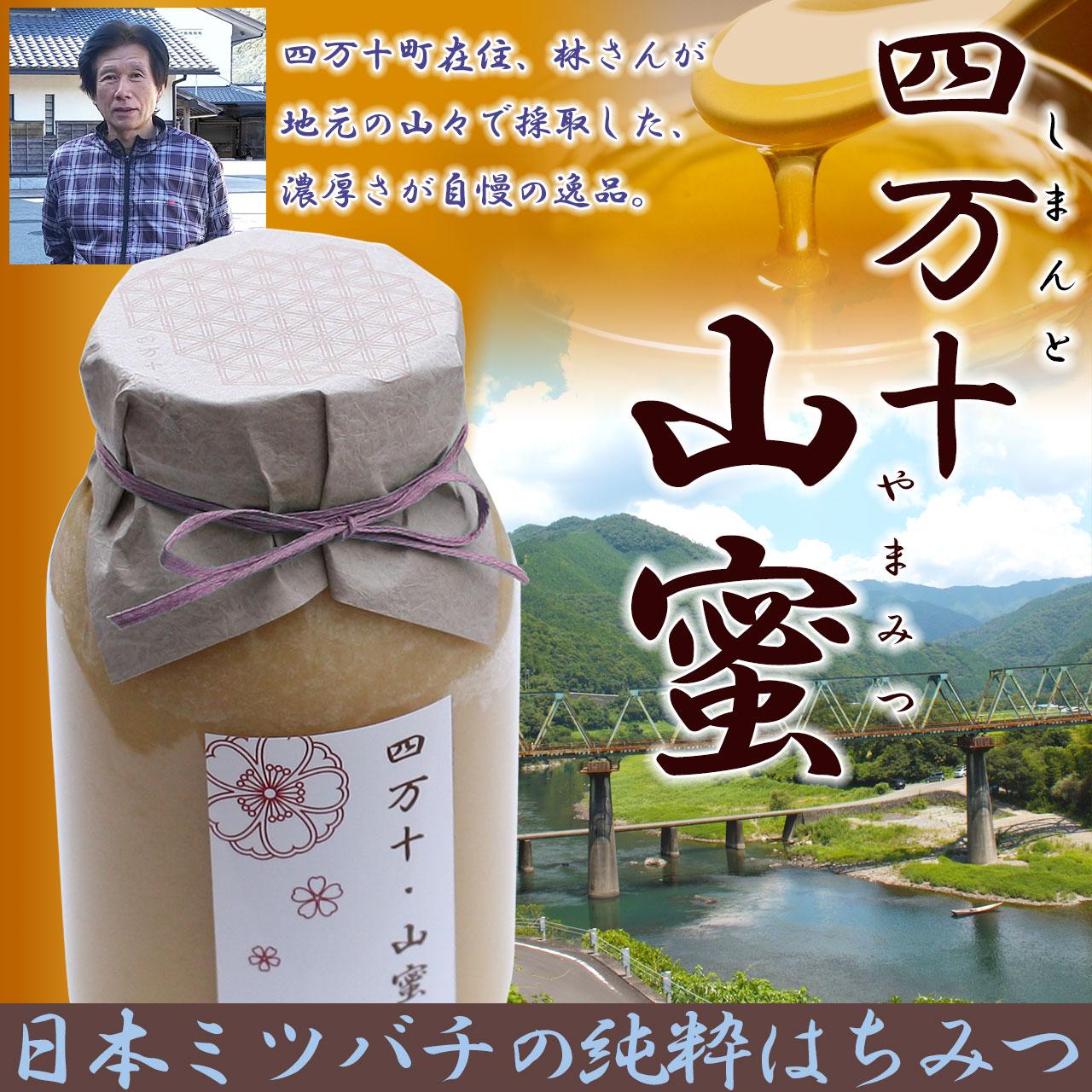 四万十・山蜜(しまんと やまみつ)・日本蜜蜂の蜂蜜