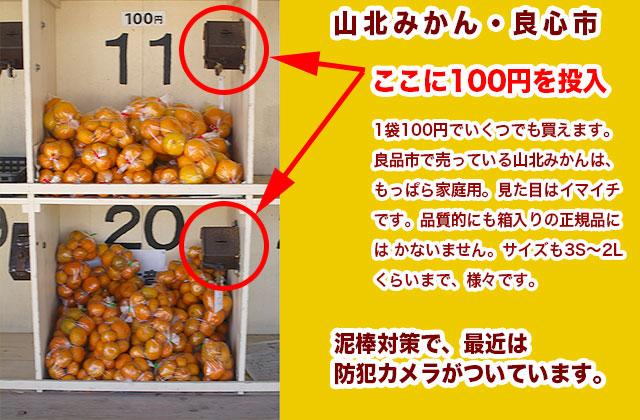 棚の右上にある小銭入れに1袋ごとに100円を投入します。
