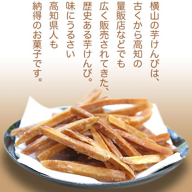 横山の芋けんぴは、古くから高知県人に愛されてきました。
