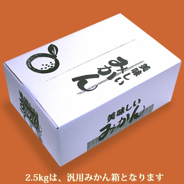 山北みかん・満天・極み・箱は汎用みかん箱となります。