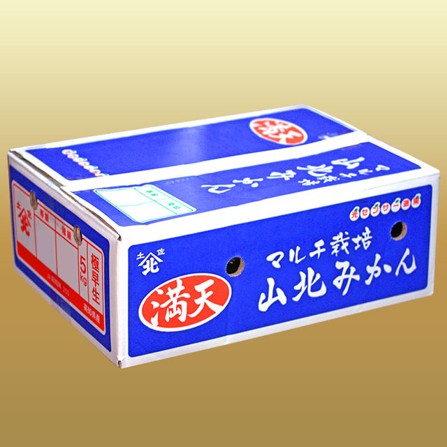 山北満天みかん・外箱(5kg)