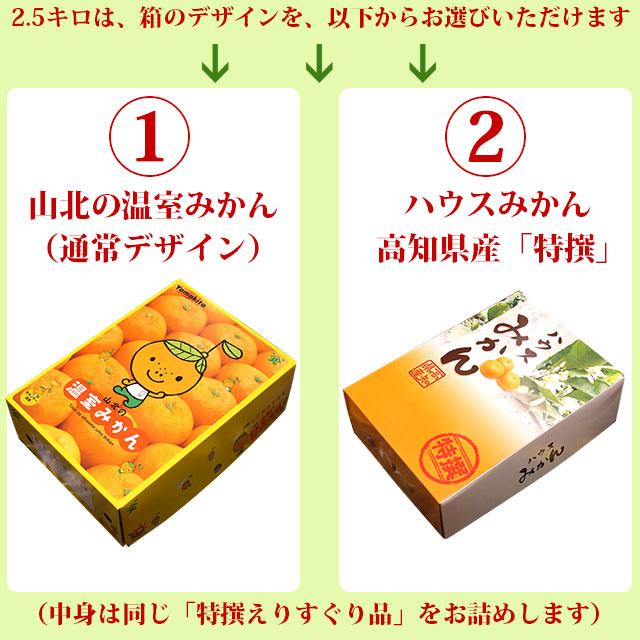 2.5キロは、箱のデザインが選べます。