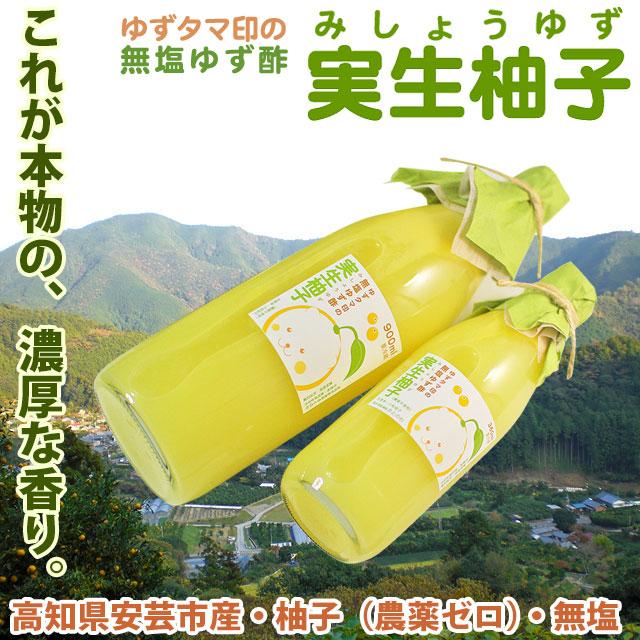 ゆずタマ印の実生柚子(みしょう ゆず)酢・特集ページ