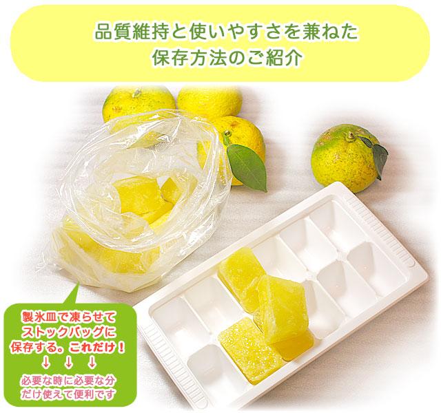 柚子酢のおすすめ保存方法