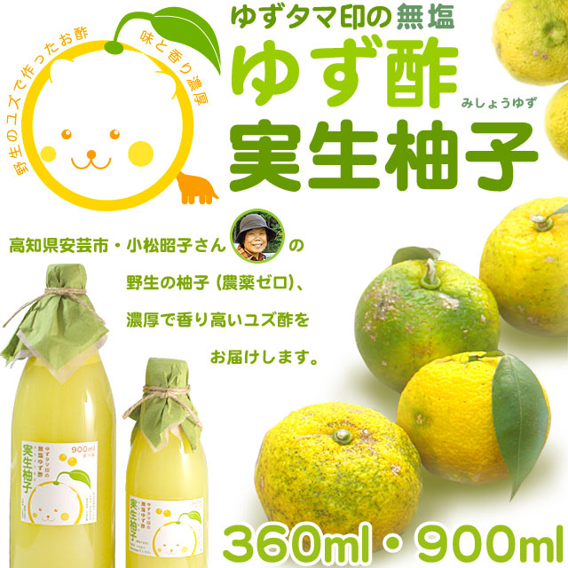 ゆず酢・実生柚子